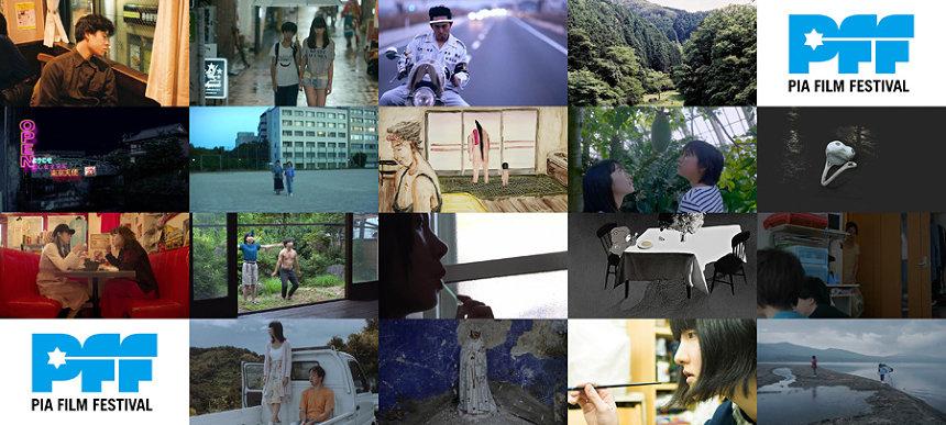 『第41回ぴあフィルムフェスティバル』「PFFアワード」入選作品