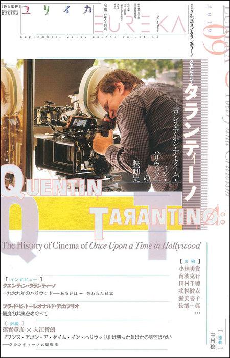 『ユリイカ2019年9月号 特集=クエンティン・タランティーノ-「ワンス・アポン・ア・タイム・イン・ハリウッド」の映画史-』表紙