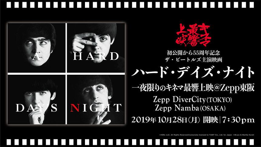 『初公開から55周年記念、ザ・ビートルズ主演映画「ハード・デイズ・ナイト」一夜限りのキネマ最響上映@Zepp東阪』ビジュアル ©HDN, LLC. All Rights Reserved.Exclusively licensed to TAMT Co., Ltd. for Japan