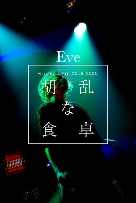 Eve『winter tour 2019-2020「胡乱な食卓」』ビジュアル