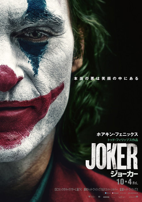 "『ジョーカー』ポスタービジュアル ©2019 Warner Bros. Ent. All Rights Reserved""""TM &©DC Comics"""