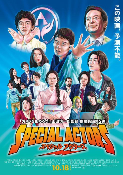 『スペシャルアクターズ』ポスタービジュアル ©松竹ブロードキャスティング