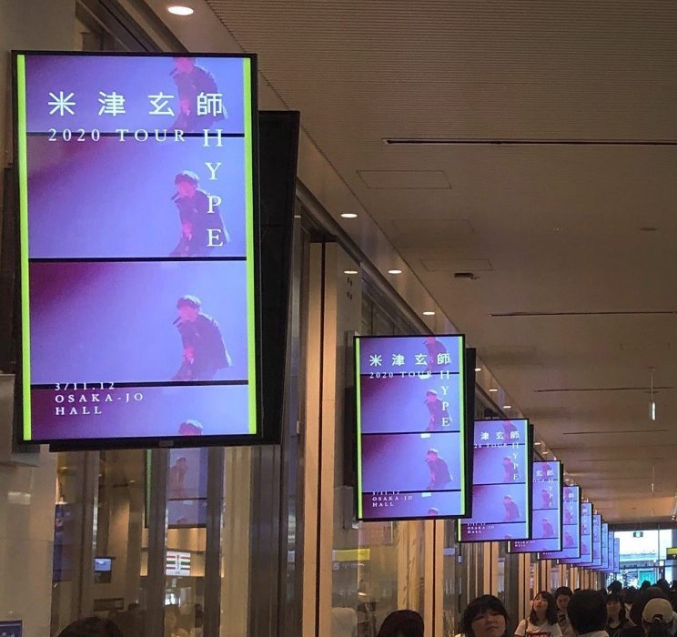 『米津玄師 2020 TOUR / HYPE』デジタルサイネージ(大阪)