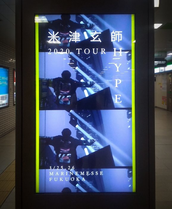 『米津玄師 2020 TOUR / HYPE』デジタルサイネージ(福岡)