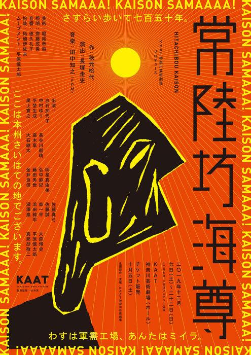 『KAAT 神奈川芸術劇場プロデュース「常陸坊海尊」』ビジュアル