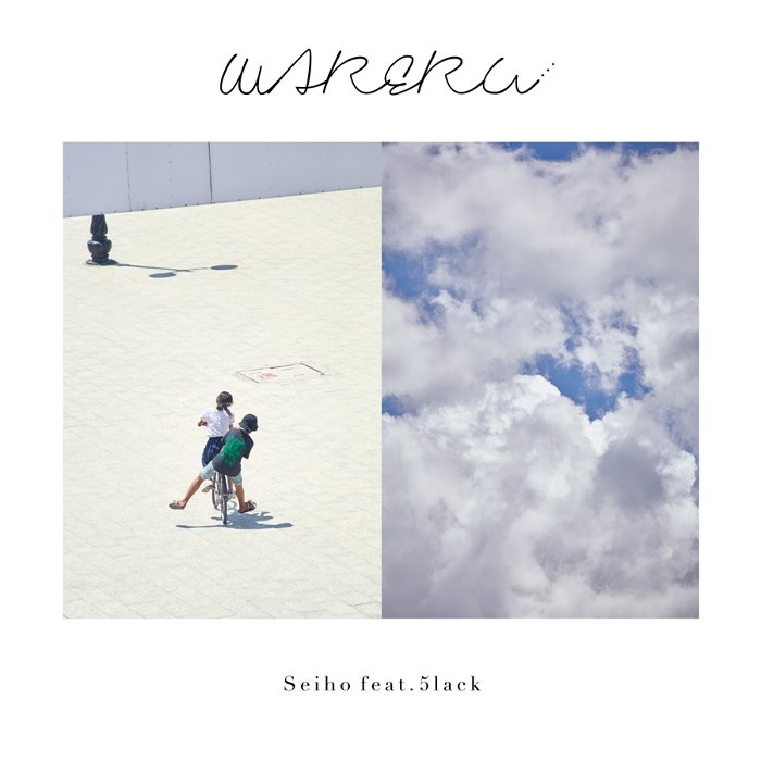 『Wareru feat.5lack』ジャケット