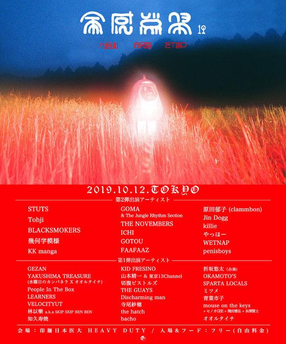 『十三月 presents 全感覚祭 19 -NEW AGE STEP-』東京会場出演者一覧
