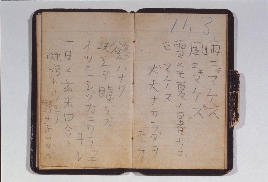 宮沢賢治『雨ニモマケズ』直筆手帳 1931年 ©株式会社林風舎