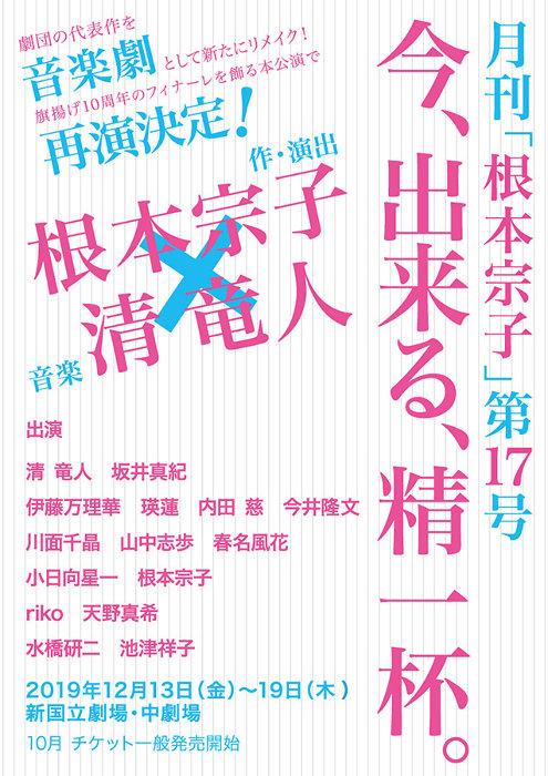 『月刊「根本宗子」 第17号「今、出来る、精一杯。」』ビジュアル