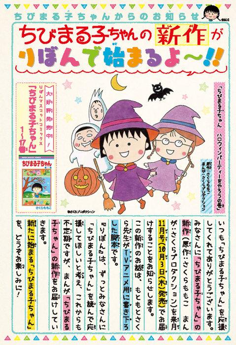 『りぼん2019年10月号』告知ページ ©さくらプロダクション