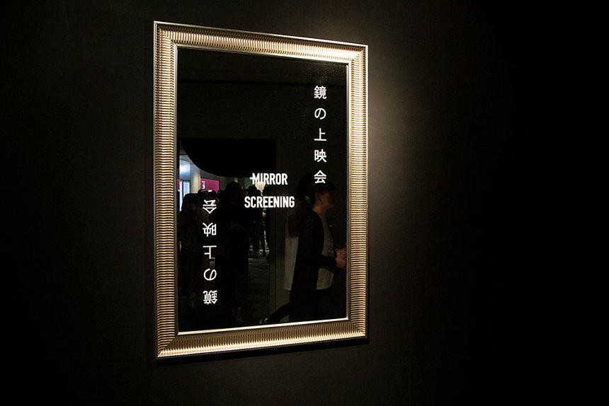 『鏡の上映会』会場風景