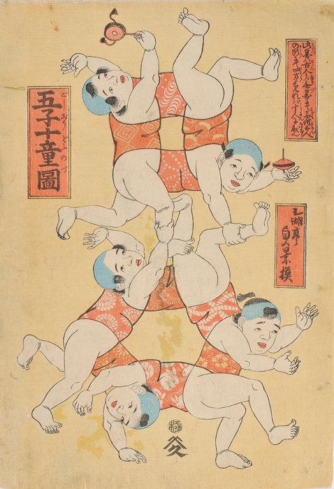 歌川貞景『五子十童図』