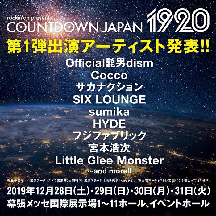 『COUNTDOWN JAPAN 19/20』第1弾発表ビジュアル