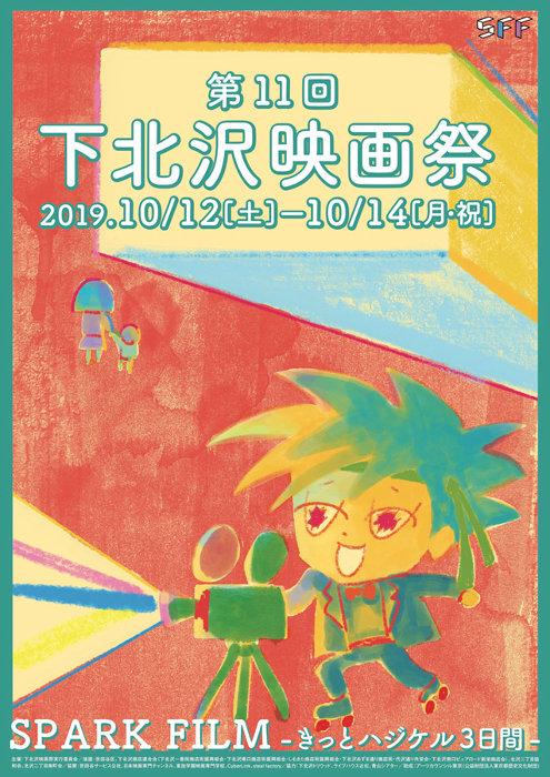 『第11回下北沢映画祭』ビジュアル(Design:瀬古真州 illust:大橋裕之)