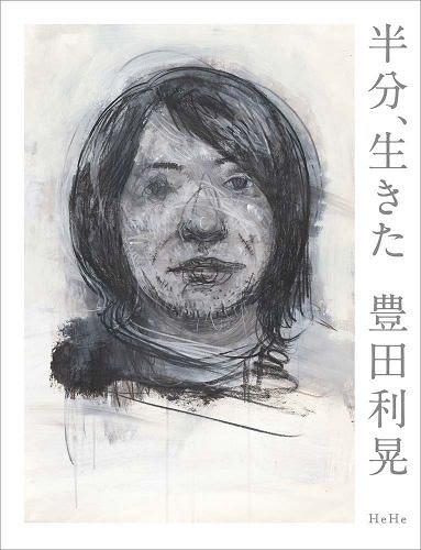 豊田利晃『半分、生きた』表紙