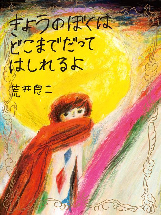 『きょうのぼくはどこまでだってはしれるよ』表紙 ©荒井良二