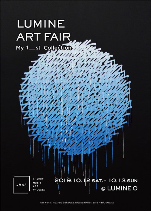 『LUMINE ART FAIR -My First collection-』ビジュアル