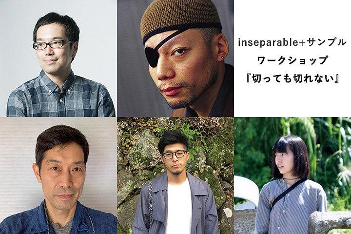 inseparable+サンプルのWSが『NEWTOWN 2019』で開催、講師に松井周ら