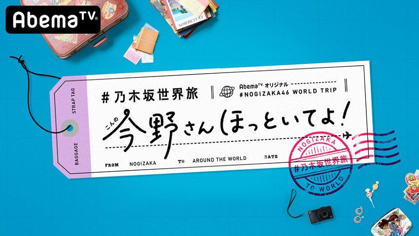 『#乃木坂世界旅 今野さんほっといてよ!』ビジュアル ©AbemaTV