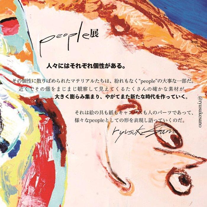RYUSUKE SANO exhibition『people展』ビジュアル裏