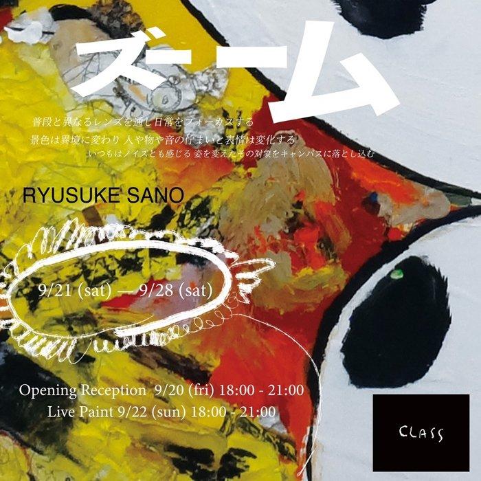 RYUSUKE SANO exhibition『ズーーム展』ビジュアル裏