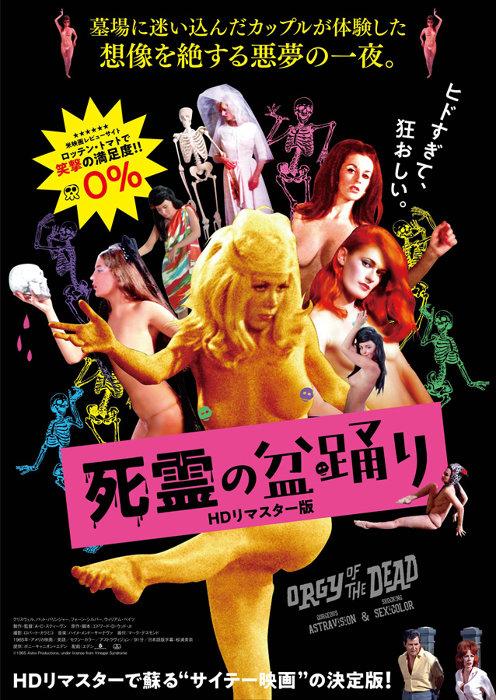 『死霊の盆踊り』HDリマスター版ポスタービジュアル ©1965 Astra Productions, under license from Vinegar Syndrome
