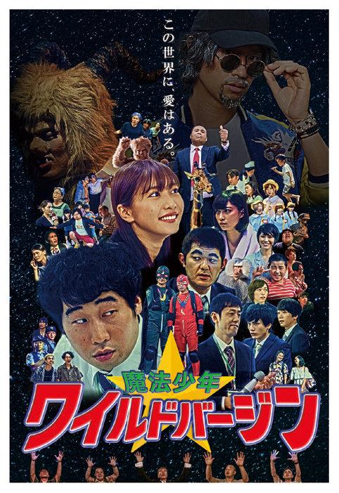 『魔法少年☆ワイルドバージン』 ©2019 映画『魔法少年☆ワイルドバージン』