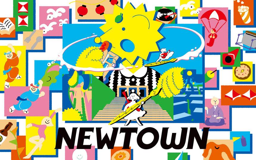 『NEWTOWN』多彩企画発表 ライブにはカネコアヤノ、前野健太、国府達矢ら