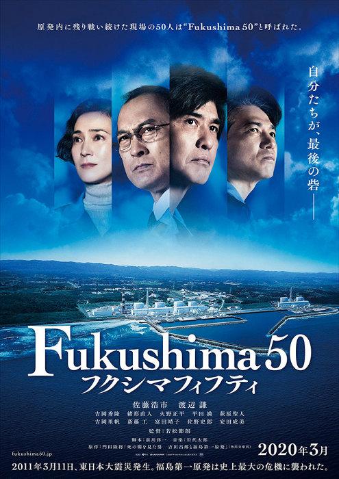 『Fukushima 50』ティザービジュアル ©2020『Fukushima 50』製作委員会