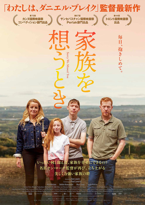 『家族を想うとき』 ©Sixteen SWMY Limited, Why Not Productions, Les Films du Fleuve, British Broadcasting Corporation, France 2 Cinéma and The British Film Institute 2019