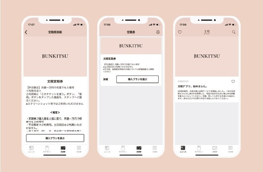 スマートフォン用アプリ「文喫」イメージビジュアル