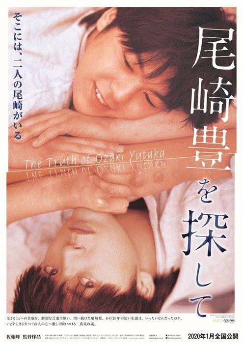 『尾崎豊を探して』ポスタービジュアル ©2019「尾崎豊を探して」製作委員会