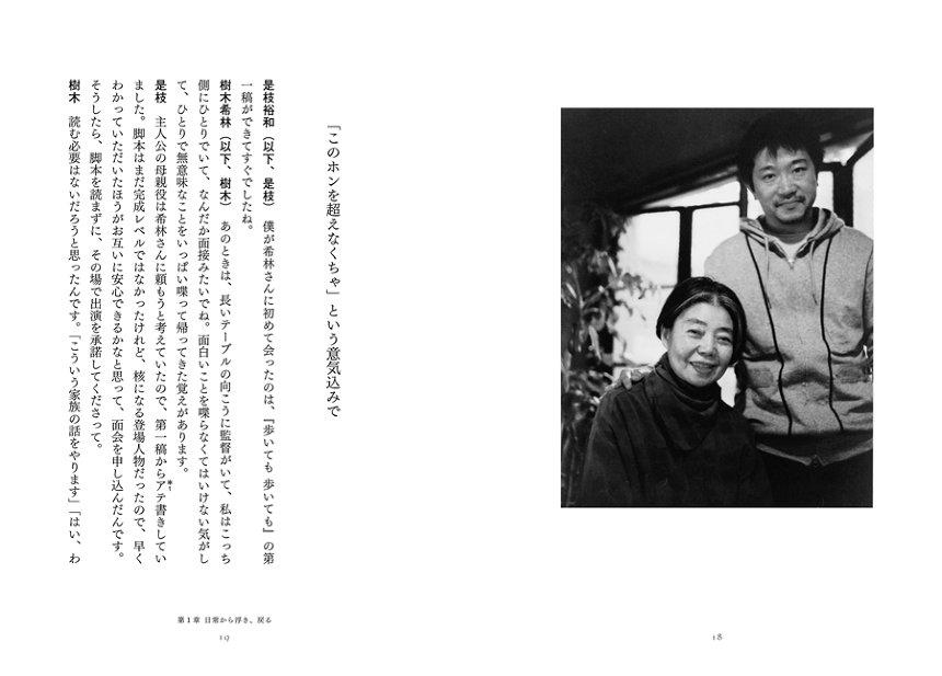是枝裕和『希林さんといっしょに。』より