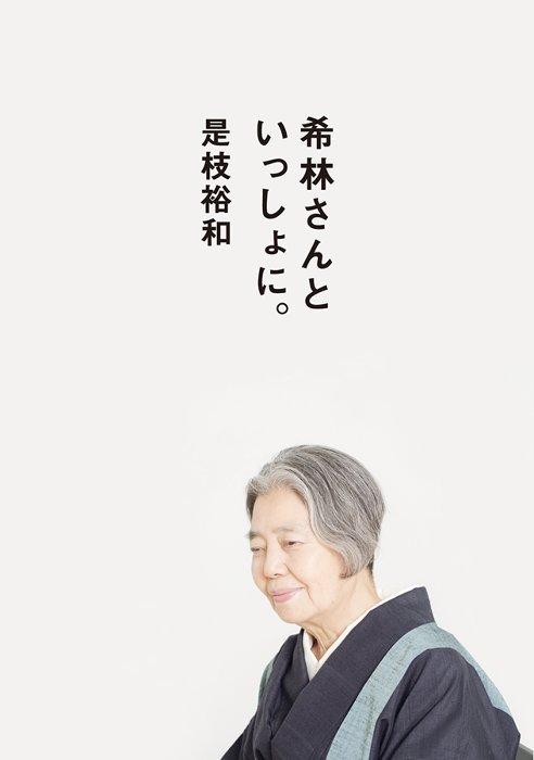是枝裕和『希林さんといっしょに。』表紙
