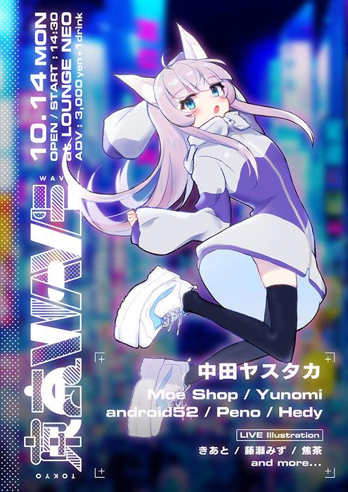『TOKYO WAVE!』ビジュアル