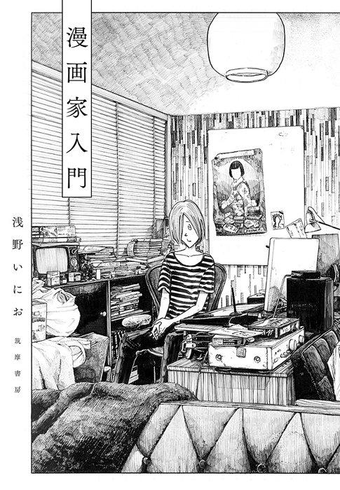 浅野いにお『漫画家入門』表紙