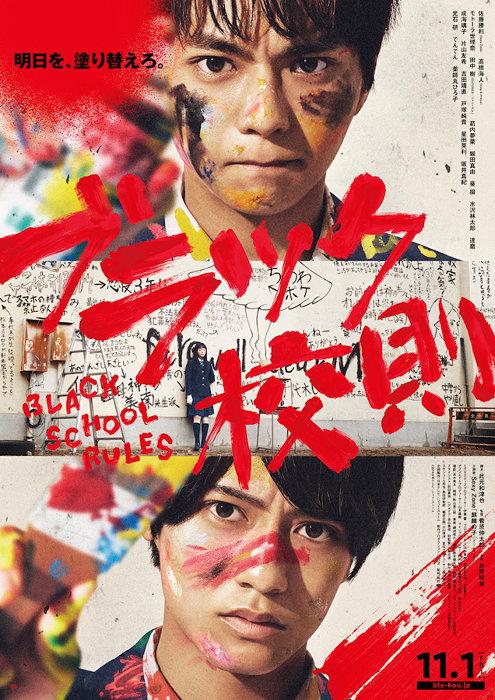 『ブラック校則』ポスタービジュアル ©2019日本テレビ/ジェイ・ストーム