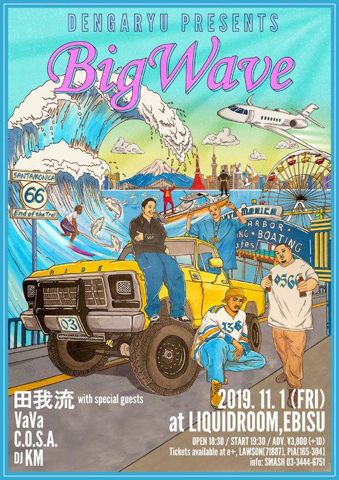 『Big Wave』ビジュアル