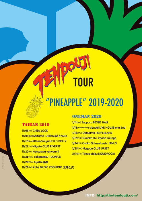 『TENDOUJI TOUR PINEAPPLE 2019-2020』ビジュアル