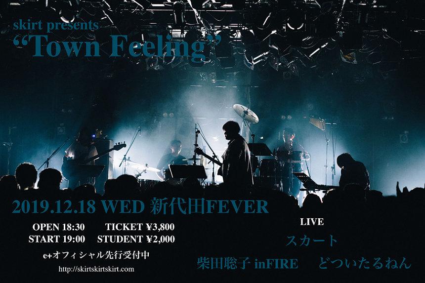 『Town Feeling』ビジュアル