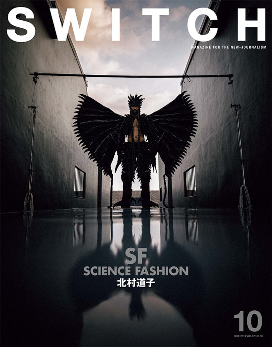 『SWITCH Vol.37 No.10』表紙