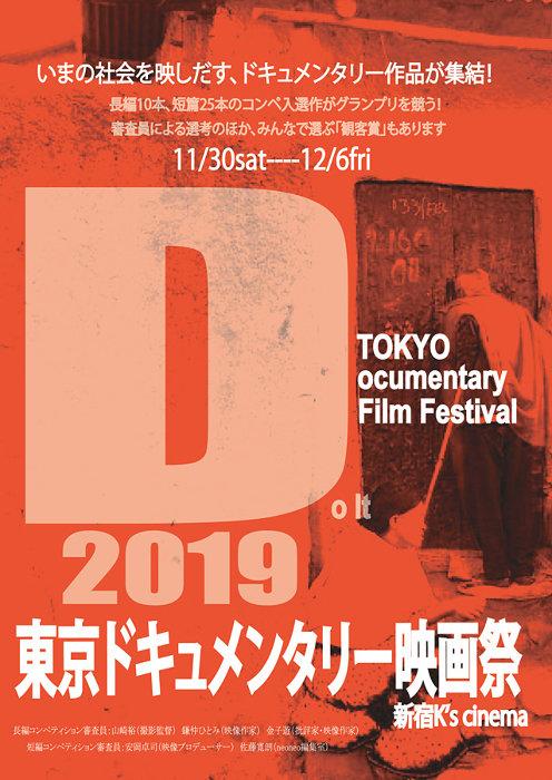 『東京ドキュメンタリー映画祭2019』ビジュアル
