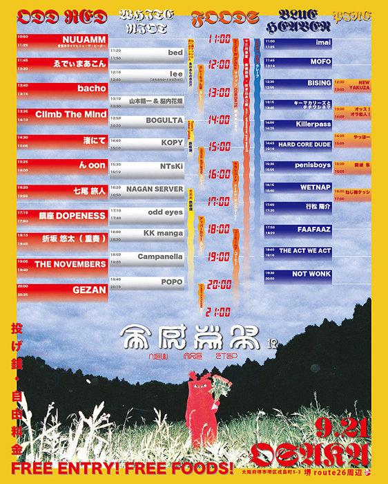 『十三月 presents 全感覚祭 19 -NEW AGE STEP-』タイムテーブル