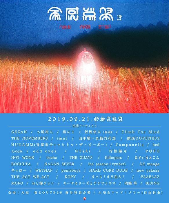 『十三月 presents 全感覚祭 19 -NEW AGE STEP-』ビジュアル