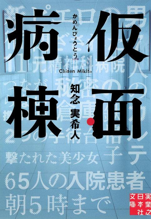 知念実希人『仮面病棟』表紙 ©知念実希人/実業之日本社