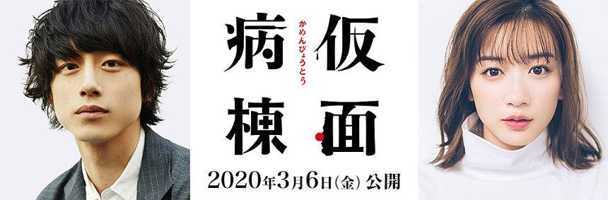 『仮面病棟』 ©2020 映画「仮面病棟」製作委員会