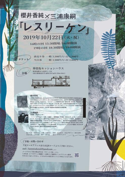 『櫻井香純×三浦康嗣「レスリーケン」』ビジュアル