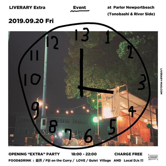 「LIVERARY Extra Season2」オープニングパーティービジュアル