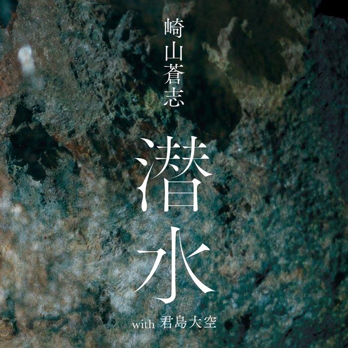 崎山蒼志『潜水(with 君島大空)』ジャケット