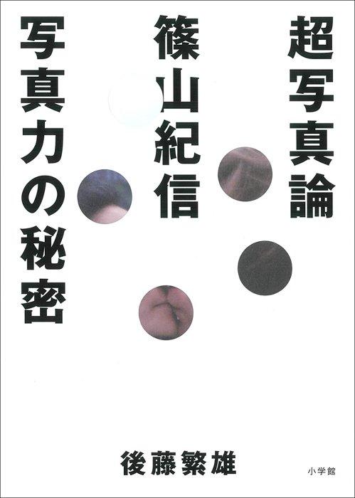 『超写真論 篠山紀信 写真力の秘密』表紙
